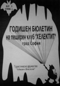 """Корица на Годишник на ПК """"Хеликтит"""" София за 1996 г."""