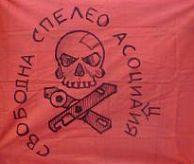 """Знамето на Експедиция """"Бански суходол""""."""