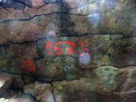Пореден номер на пещерата!