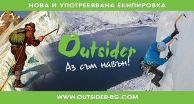Outsider Banner