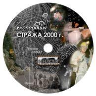 """Експедиция """"Стража"""" 2000. Автор: Живко Петров ПК """"Хеликтит"""" София"""