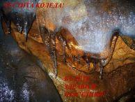 """Ледената зала в пещерната система """"Бански суходол"""" №9-11. Автор: Константин Стоичков ПК """"Хеликтит"""" София."""