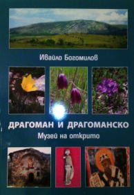 Драгоман и драгоманско-Музей на открито. Автор Ивайло Богомилов.